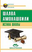 Шалва Амонашвили -Истина школы