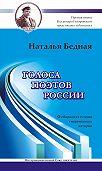 Наталья Бедная - Голоса поэтов России. О сборниках стихов современных авторов