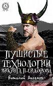 Виталий Аксенов - Пушистые технологии викинга П. Сидорова