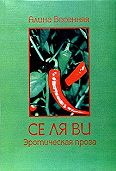 Алина Весенняя -Се ля ви: эротическая проза (сборник)