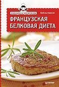 Любовь Невская -Экспресс-рецепты. Французская белковая диета