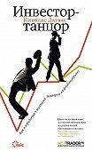 Николас Дарвас -Инвестор-танцор. Как я заработал 2 миллиона долларов на фондовом рынке