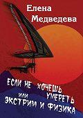 Елена Медведева - Если не хочешь умереть, или Экстрим и физика. Свиньи тоже любят