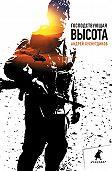 Андрей Хуснутдинов - Господствующая высота (сборник)