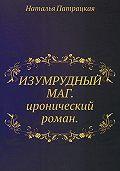 Наталья Патрацкая -Изумрудный маг