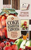Галина Кизима, Виктория Рошаль - Соки, компоты, сиропы. Лучшие рецепты напитков из вашего урожая