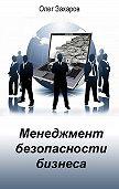 О. Ю. Захаров - Менеджмент безопасности бизнеса