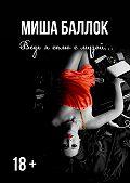 Миша Баллок -Ведь я сплю с музой… Эскапизм