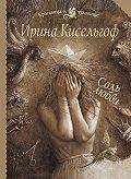 Ирина Кисельгоф -Соль любви