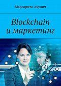 Маргарита Акулич -Blockchain и маркетинг