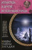 Юрий Подольский - Атлантида и другие исчезнувшие города