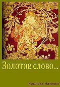 Наталья Крылова - Золотое слово