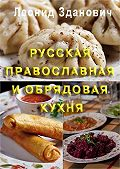 Леонид Зданович - Русская православная и обрядовая кухня