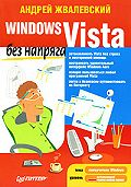 Андрей Жвалевский -Windows Vista без напряга