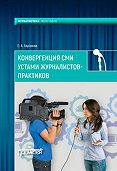 Екатерина Баранова -Конвергенция СМИ устами журналистов-практиков