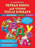 В. Г. Дмитриева -Первая книга для чтения после букваря