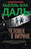 Хьелль Ола Даль -Человек в витрине
