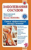 Юлия Попова -Заболевания сосудов. Самые эффективные методы лечения