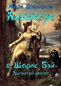 Марк Довлатов - Клеопатра в Шаркc Бэй