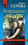 Марина Серова -Возвращение миледи