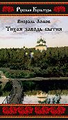 В. М. Ломов -Тихая заводь бытия. Три провинциальные истории
