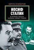 Б. С. Илизаров - Иосиф Сталин в личинах и масках человека, вождя, ученого
