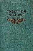 Дмитрий Мамин-Сибиряк -Книжка с картинками