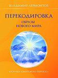 Владимир Лермонтов -Перекодировка: образы нового мира