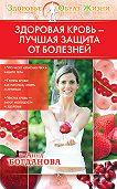 Анна Богданова - Здоровая кровь – лучшая защита от болезней