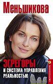 Ксения Меньшикова -Эгрегоры и система управления реальностью