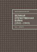Яков Радомысльский -Великая Отечественная война (1941–1945). Тыл – фронту