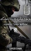 Сергей Герман -«Контрабасы» или «дикие гуси» войны