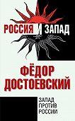 Федор Достоевский -Запад против России