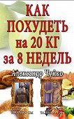 Алксандр Чуйко, Александр Чуйко - Как похудеть на 20 килограмм за 8 недель