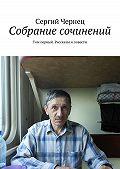 Сергий Чернец -Собрание сочинений. Том первый. Рассказы иповести