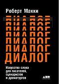 Роберт Макки -Диалог: Искусство слова для писателей, сценаристов и драматургов
