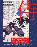 Ямамото Цунэтомо -Хагакурэ. Сокрытое в листве. Кодекс чести самурая