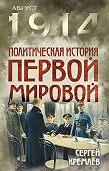 Сергей  Кремлев - Политическая история Первой мировой