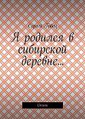 Сергей Гобец -Я родился в сибирской деревне… Стихи