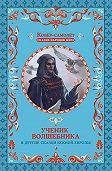 Народное творчество -Ученик волшебника и другие сказки Южной Европы