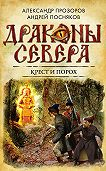 Александр Прозоров, Андрей Посняков - Крест и порох