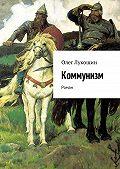 Олег Лукошин - Коммунизм