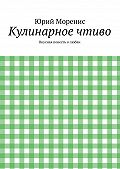 Юрий Моренис -Кулинарное чтиво. Вкусная повесть олюбви