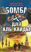 Александр Сапсай, Андрей Анисимов - Бомба для Аль-Каиды