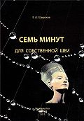 Евгений Широков -Семь минут для собственной шеи