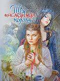 Софья Прокофьева -Три наследницы короля