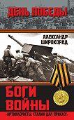 Александр Широкорад -Боги войны. «Артиллеристы, Сталин дал приказ!»