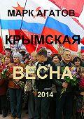 Марк Агатов -Крымская весна2014
