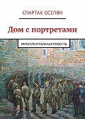 Спартак Осепян -Дом спортретами