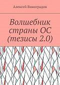 Алексей Виноградов -Волшебник страны ОС (тезисы2.0)